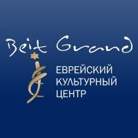 Еврейский Культурный Центр «Beit Grand»